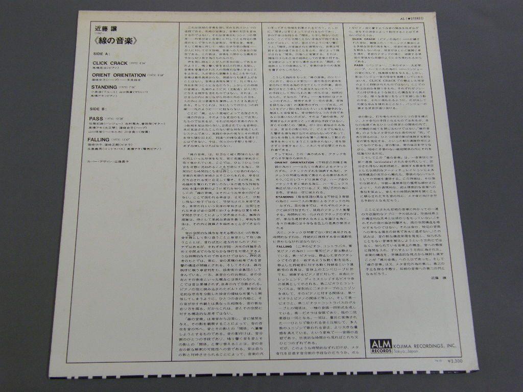 近藤譲/線の音楽 AL-1アナログレ...