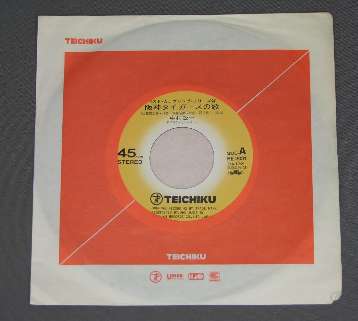 MIHO NAKAYAMA中村鋭一/ 阪神タイガースの歌 RE3031アナログレコード 詳細ペー