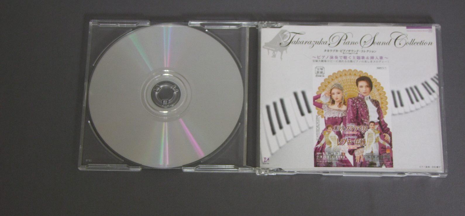 TAKARAZUKA PIANO SOUND COLLECTION - TAKARAZUKA PIANO SOUND COLLECTION - CD