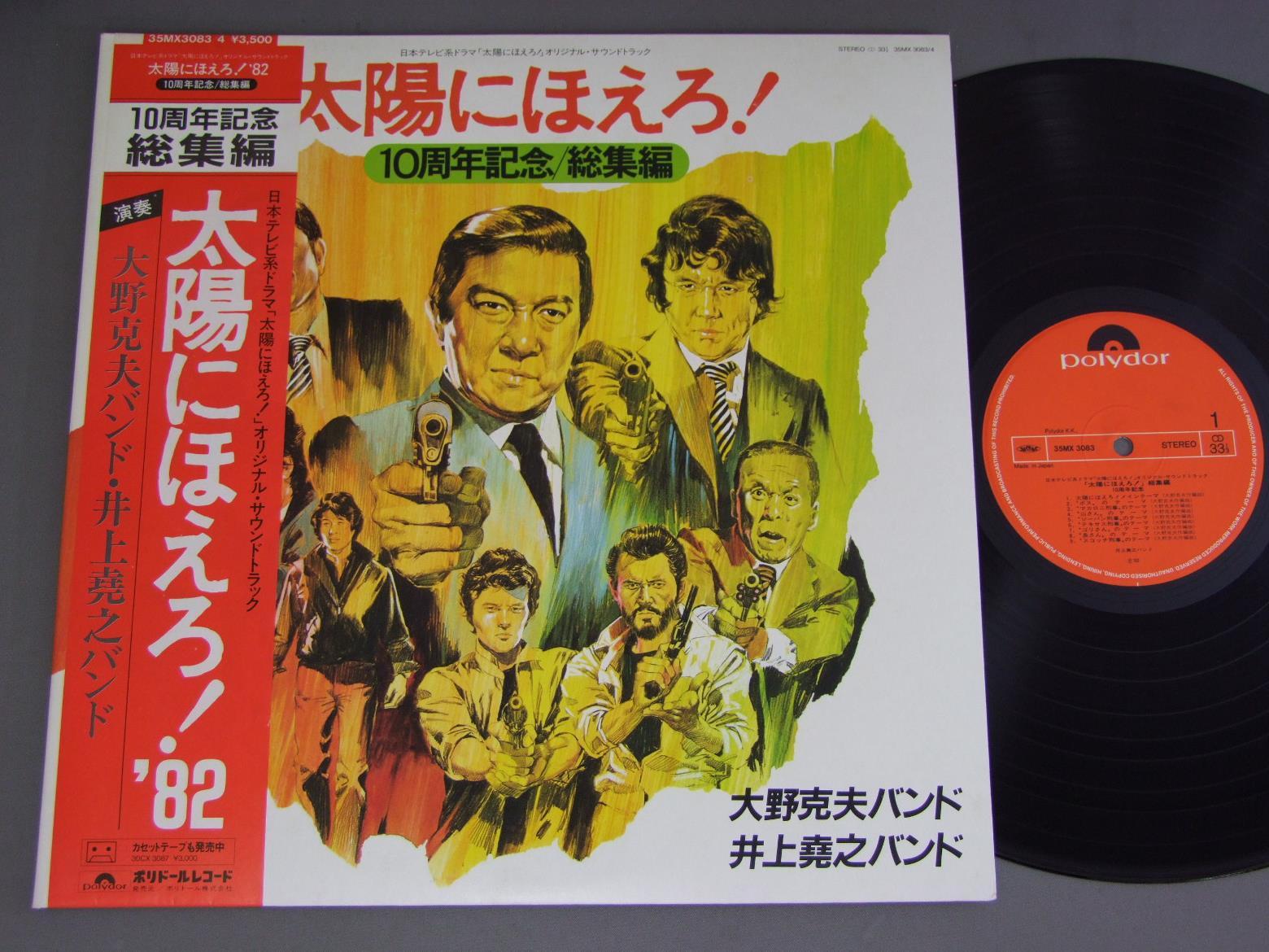 KATSUO OHNO大野克夫バンド・井上堯之バンド/太陽にほえろ! `82 10周年記念総集編 35MX3083/4