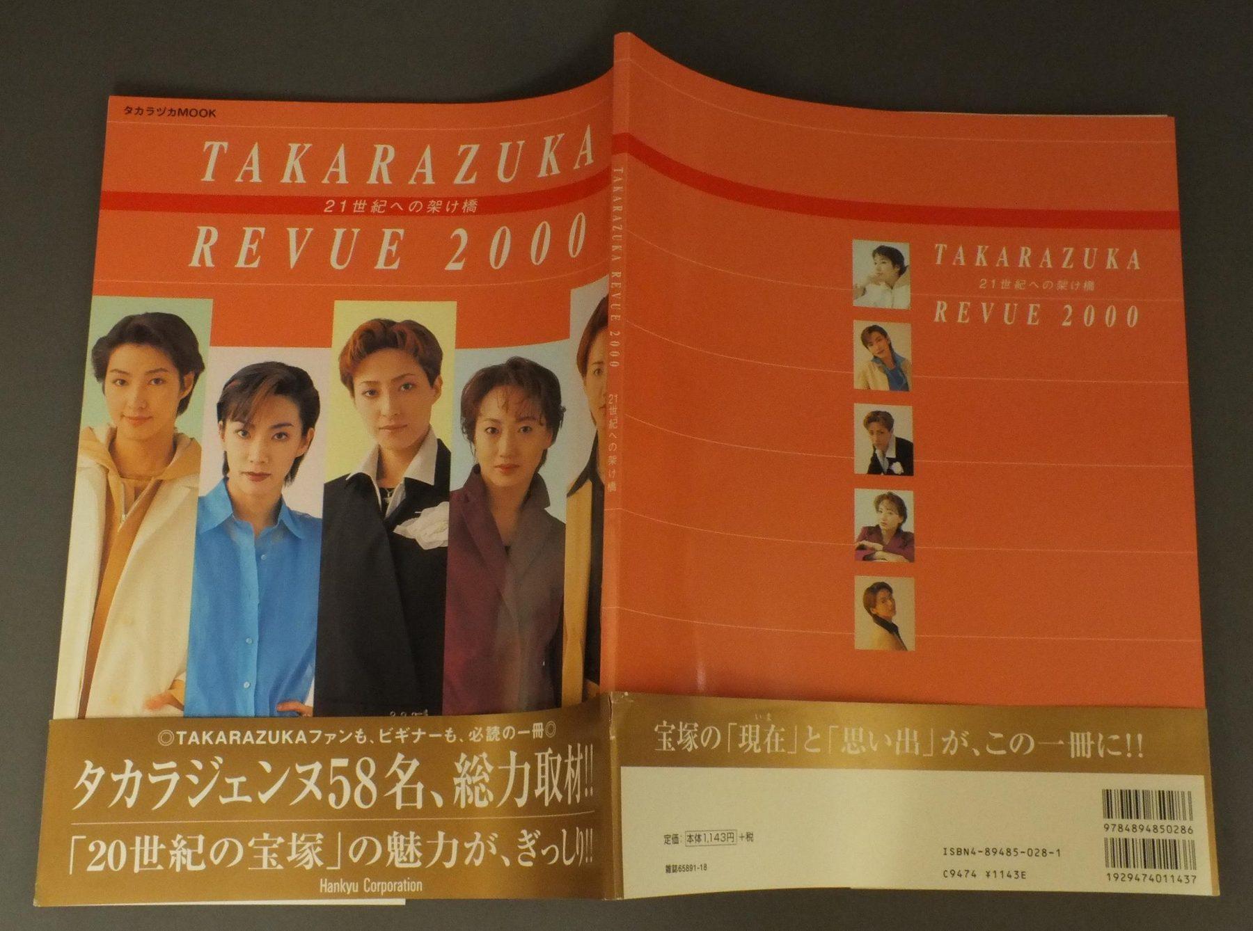 TAKARAZUKA REVUE 2000 - TAKARAZUKA REVUE 2000 - Magazine