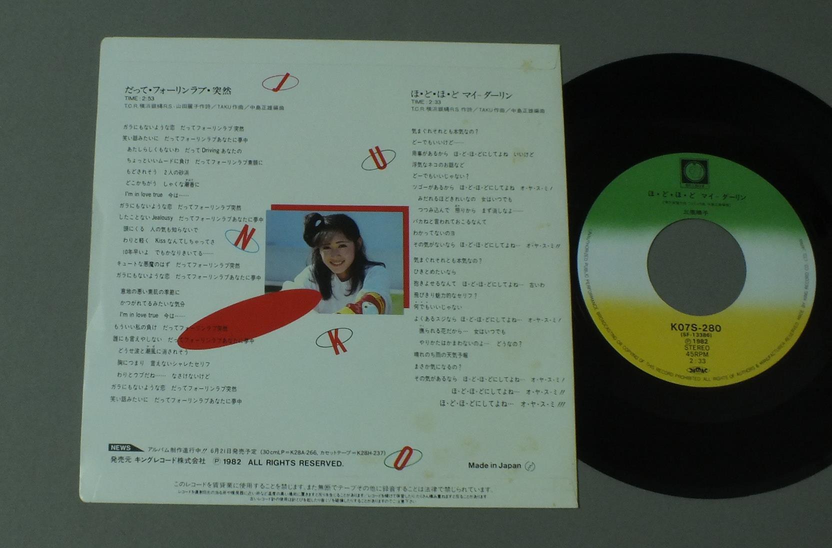Junko Ohashi Dancin