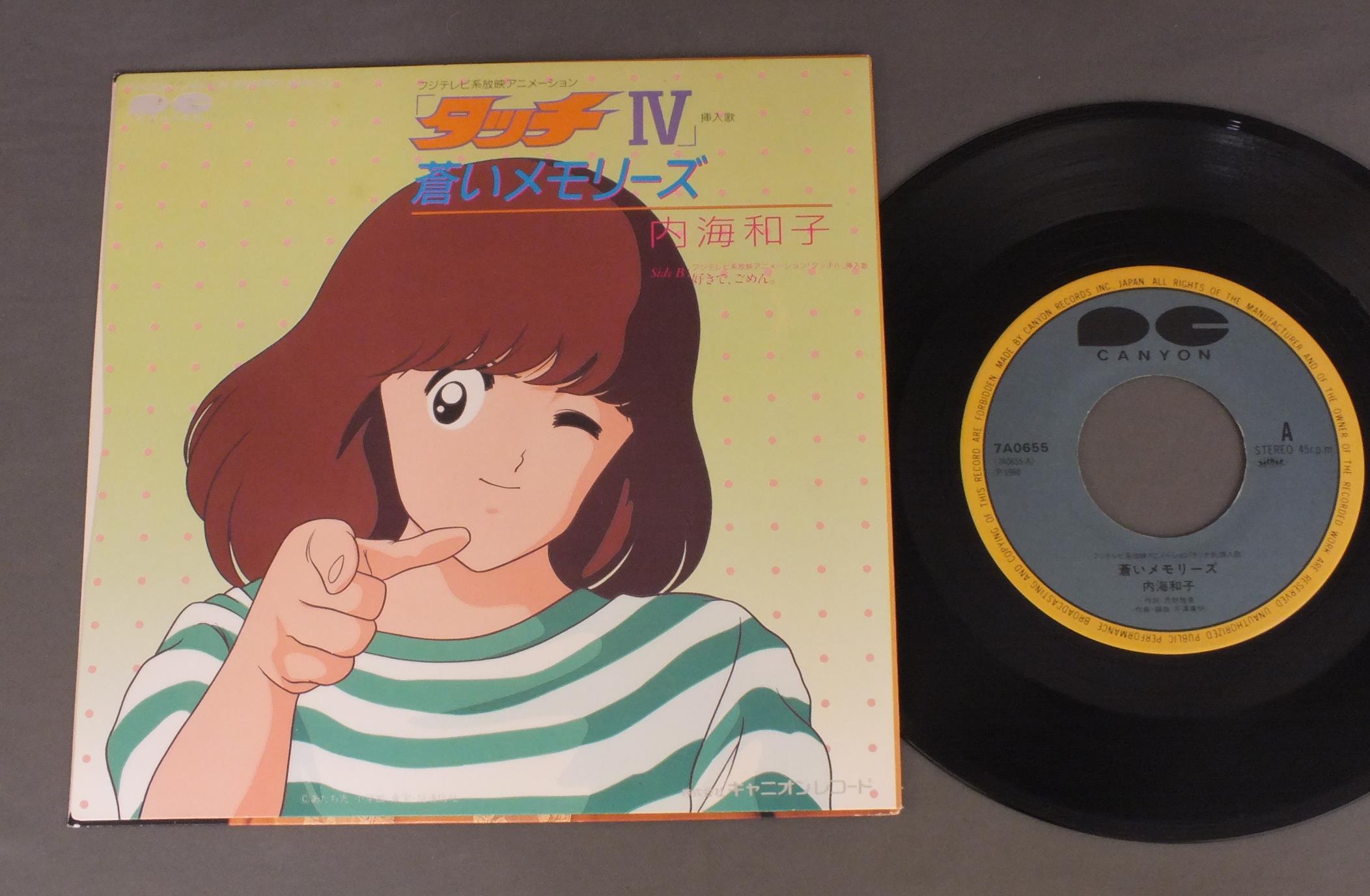 KAZUKO UTSUMI - ANIME TATCH IV - 7inch x 1