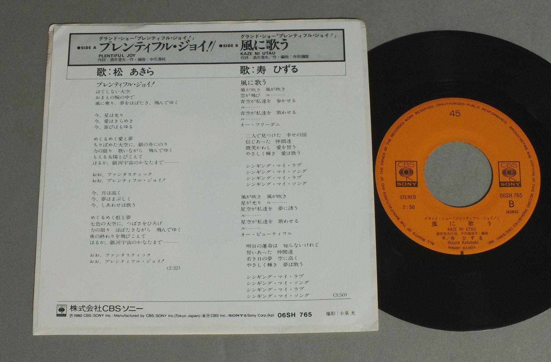AKIRA MATSU松あきら/PLENTIFUL JOY !プレンティフル・ジョイ ! 06SH765