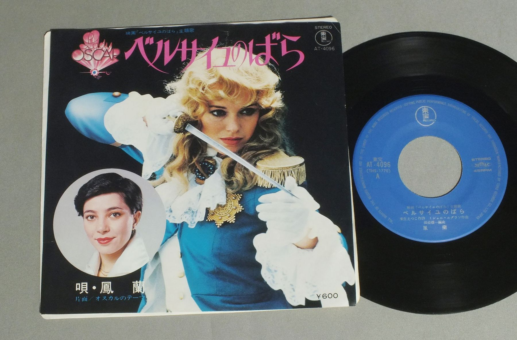 OHRAN - SOUNDTRACK THE ROSE OF THE PALACE OF VERSAILLES - 45T x 1