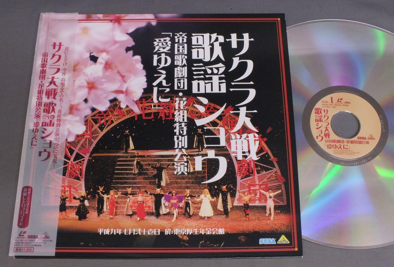 SAKURATAISEN - TEIKOKUKAGEKIDAN HANAGUMI SHOW - Laser Disc