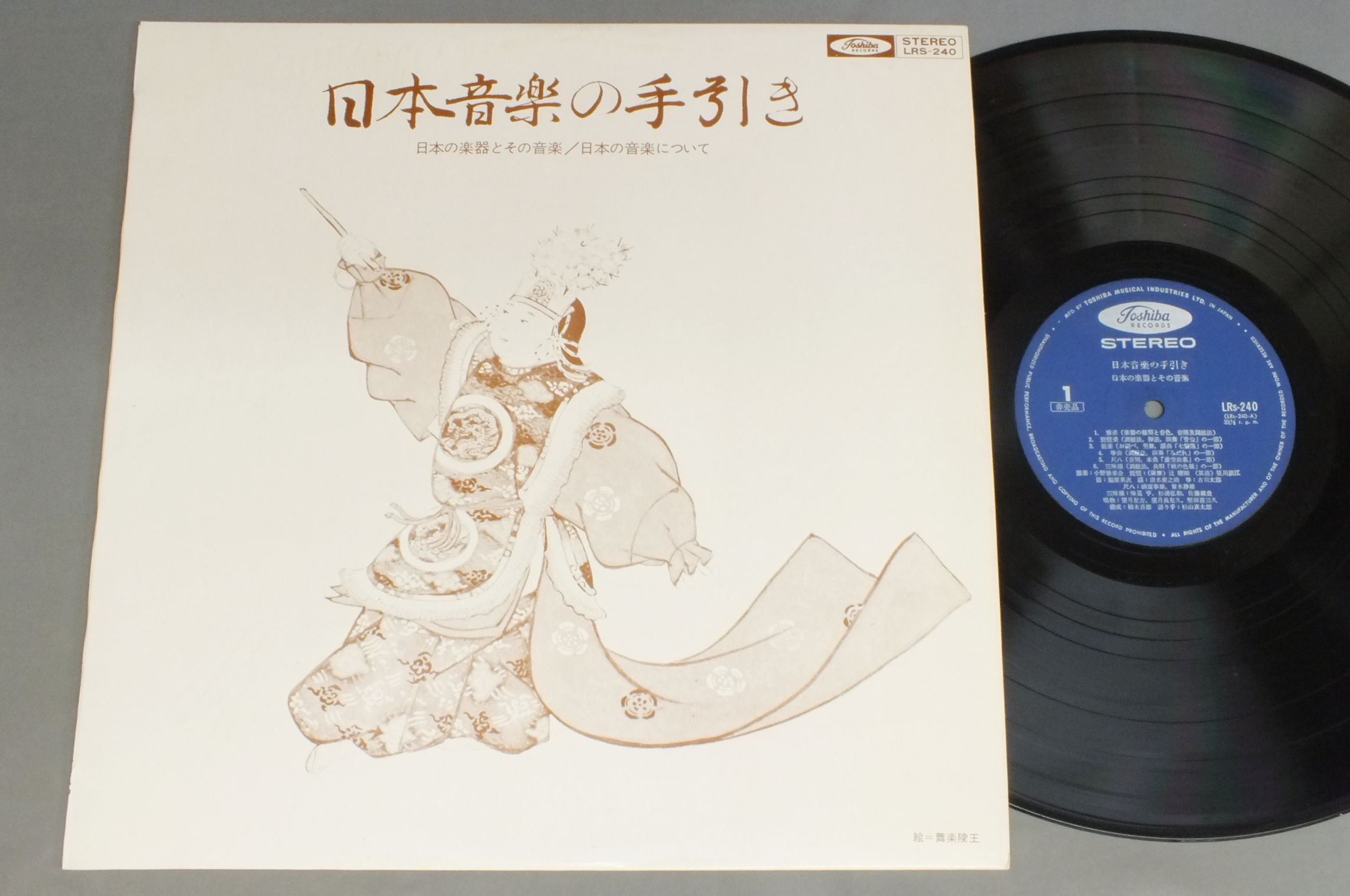 SHINNTAROU SUGIYAMA - INTRODUCING JAPANESE MUSIC - 33T