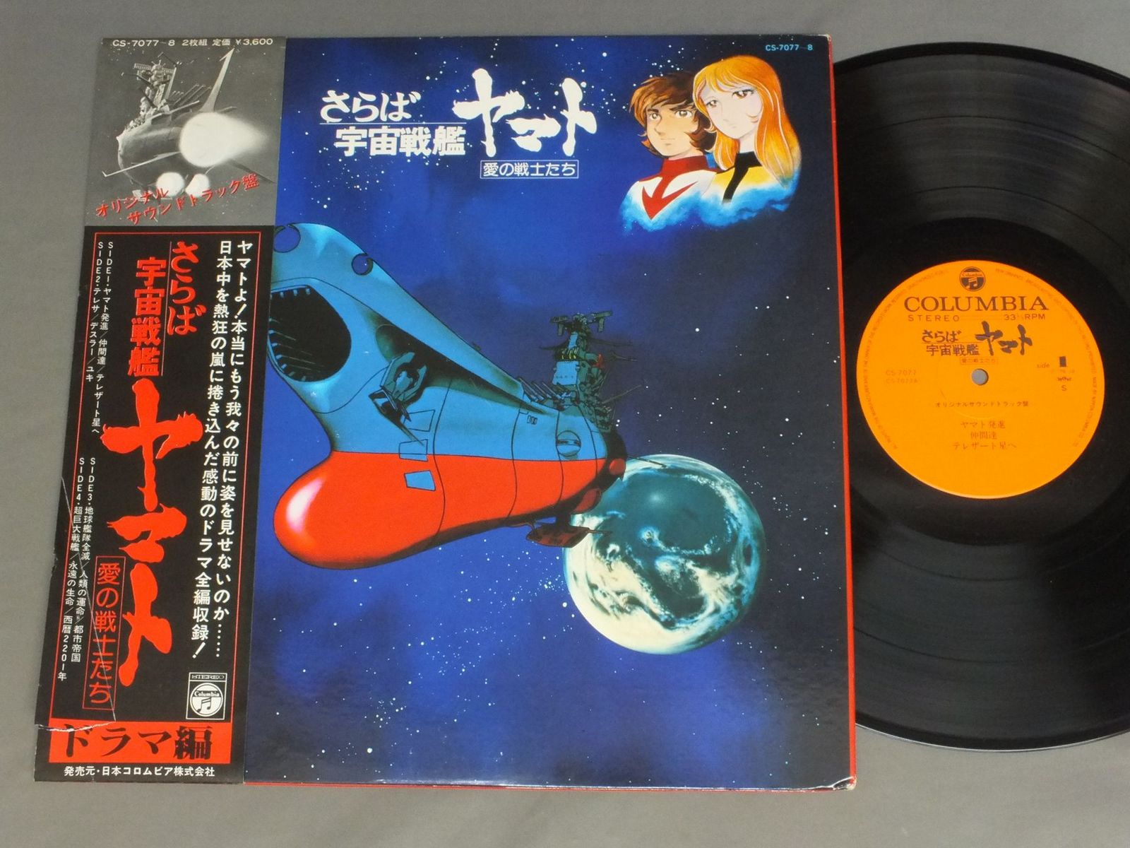 ANIMESTAR BLAZERS - FAREWELL TO SPACE BATTLESHIP YAMATO - 33T