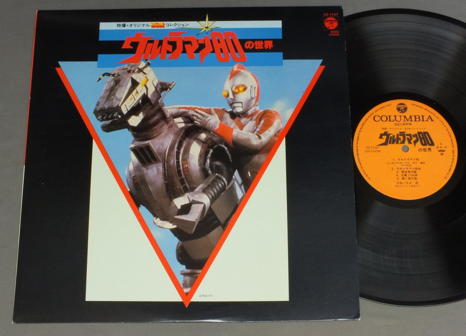ULTRAMAN 80 - ORIGINAL BGM COLLECTION - 33T