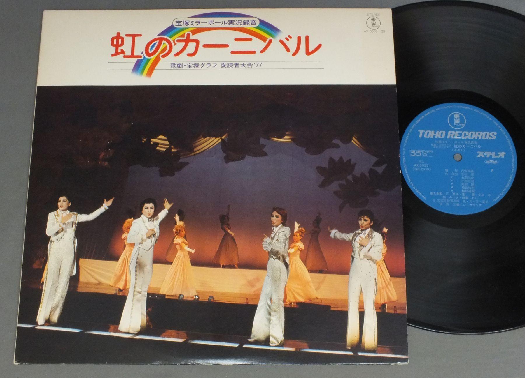 TAKARAZUKA MUSICAL - RAINBOW CARNIVAL - 33T