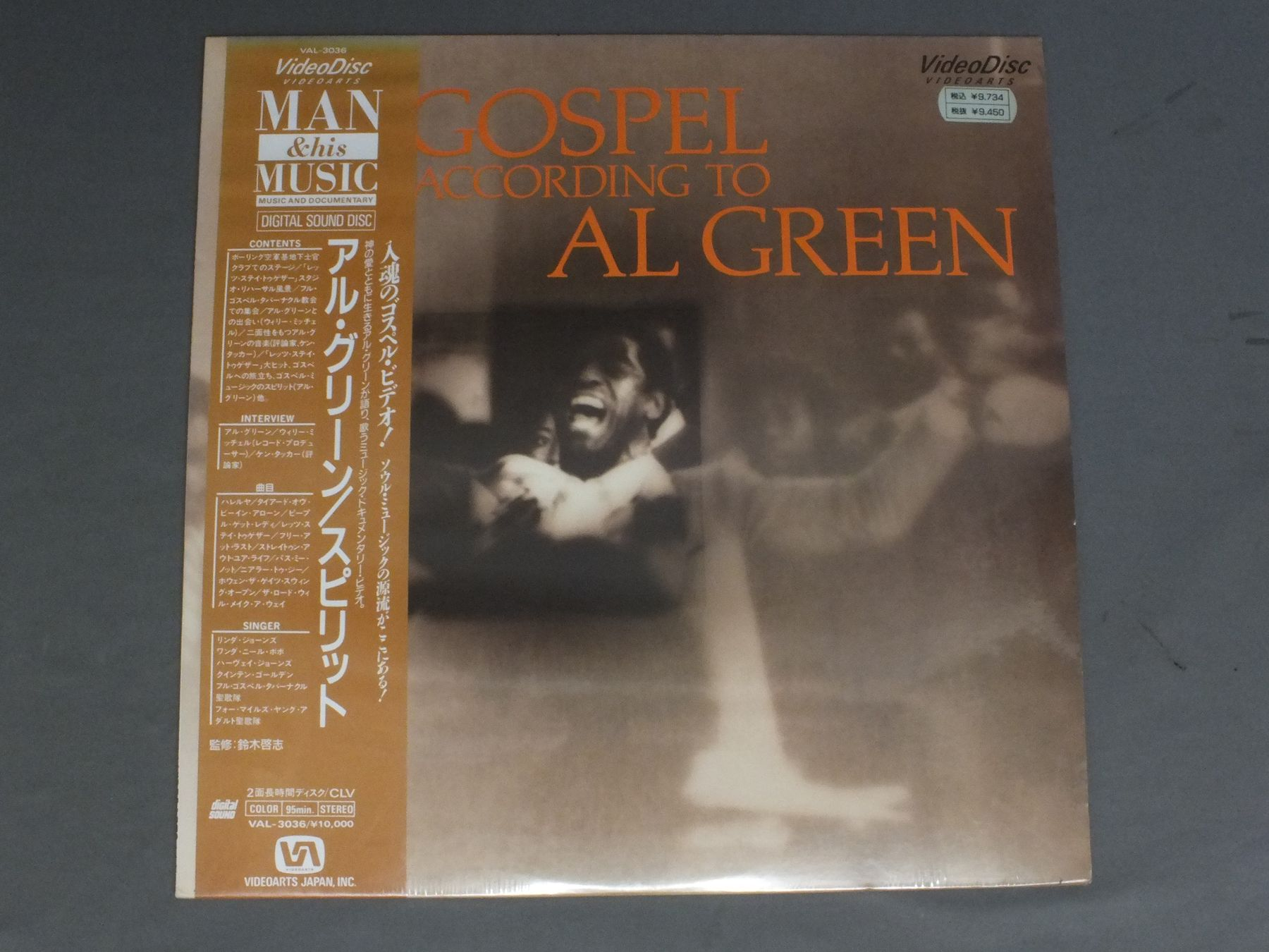 AL GREEN - GOSPEL ACCORDING TO AL GREEN - Laser Disc