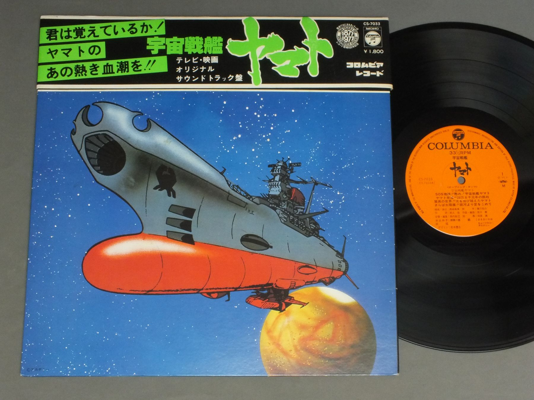 SPACE BATTLE SHIP YAMATO - ORIGINAL SOUND TRACK - 33T