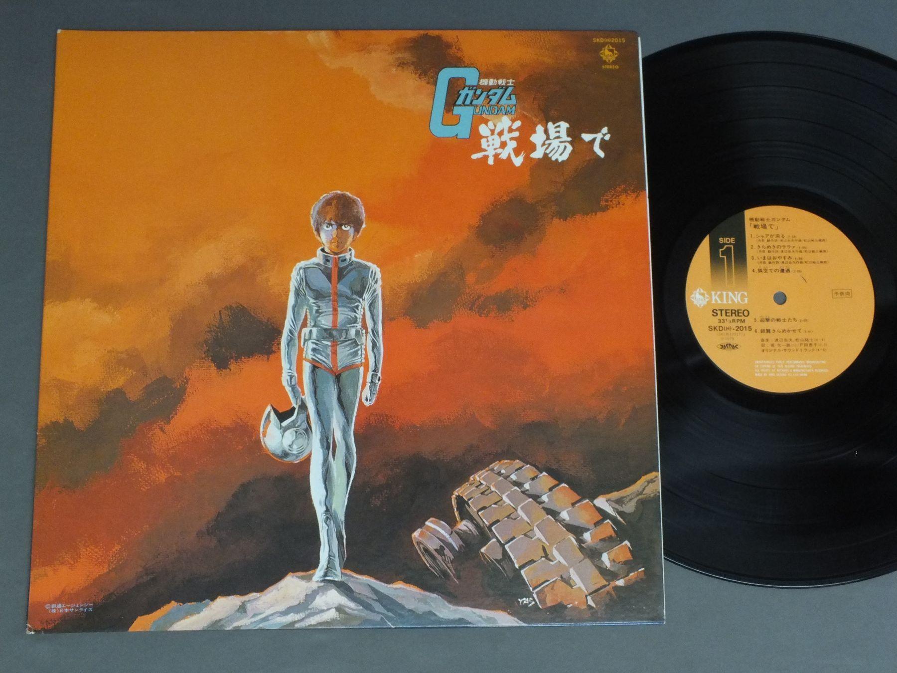 ANIME GUNDAM - ORIGINAL SOUND TRACK - LP