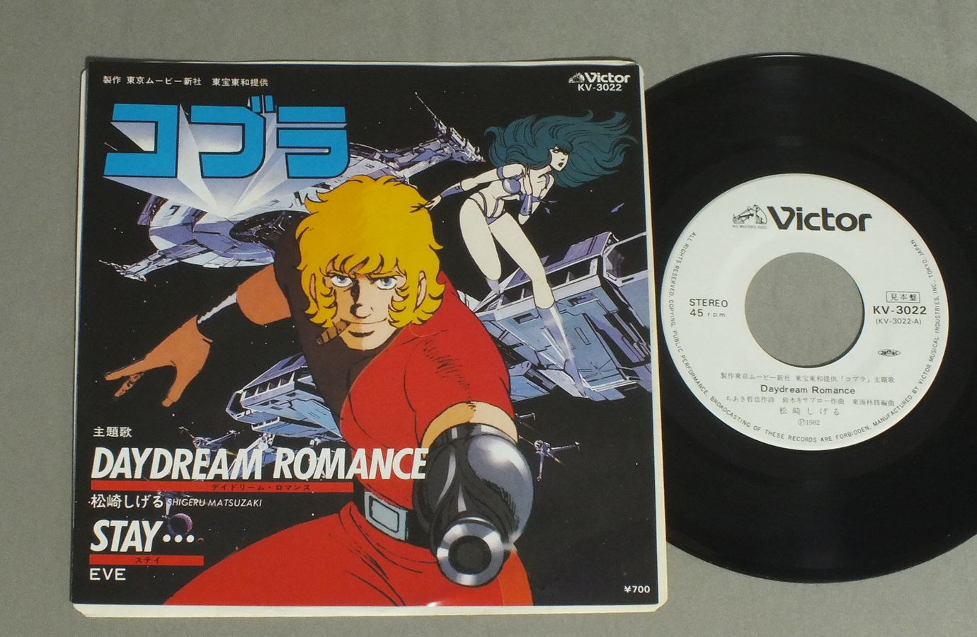 SHIGERU MATSUZAKI - ANIME COBRA MAIN THEME DAYDREAM ROMANCE - 7inch x 1