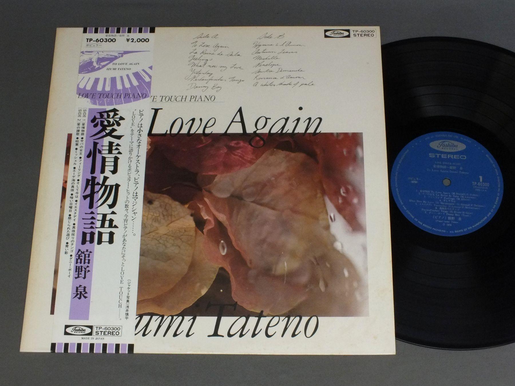 IZUMI TATENO LOVE TOUCH PIANO TO LOVE AGAIN