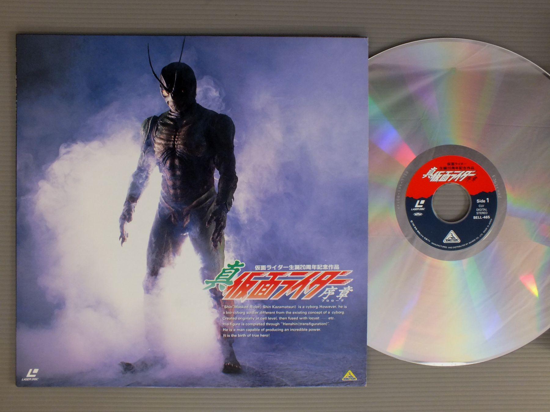 MASKED RIDER - SHIN MASKED RIDER PROLOGUE - Laser Disc