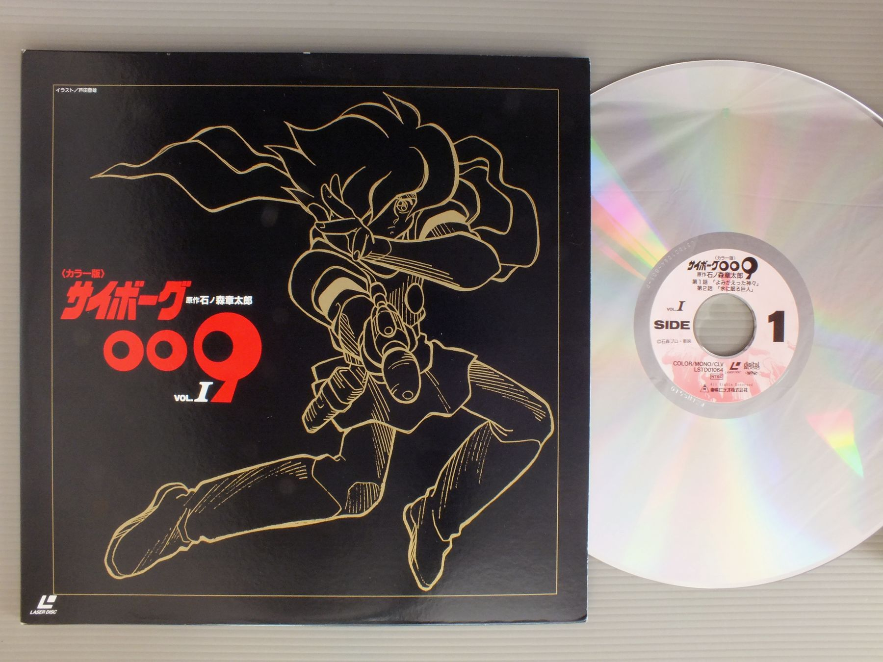 SHOTAROU ISHINOMORI - ANIME CYBORG 009 - Laser Disc