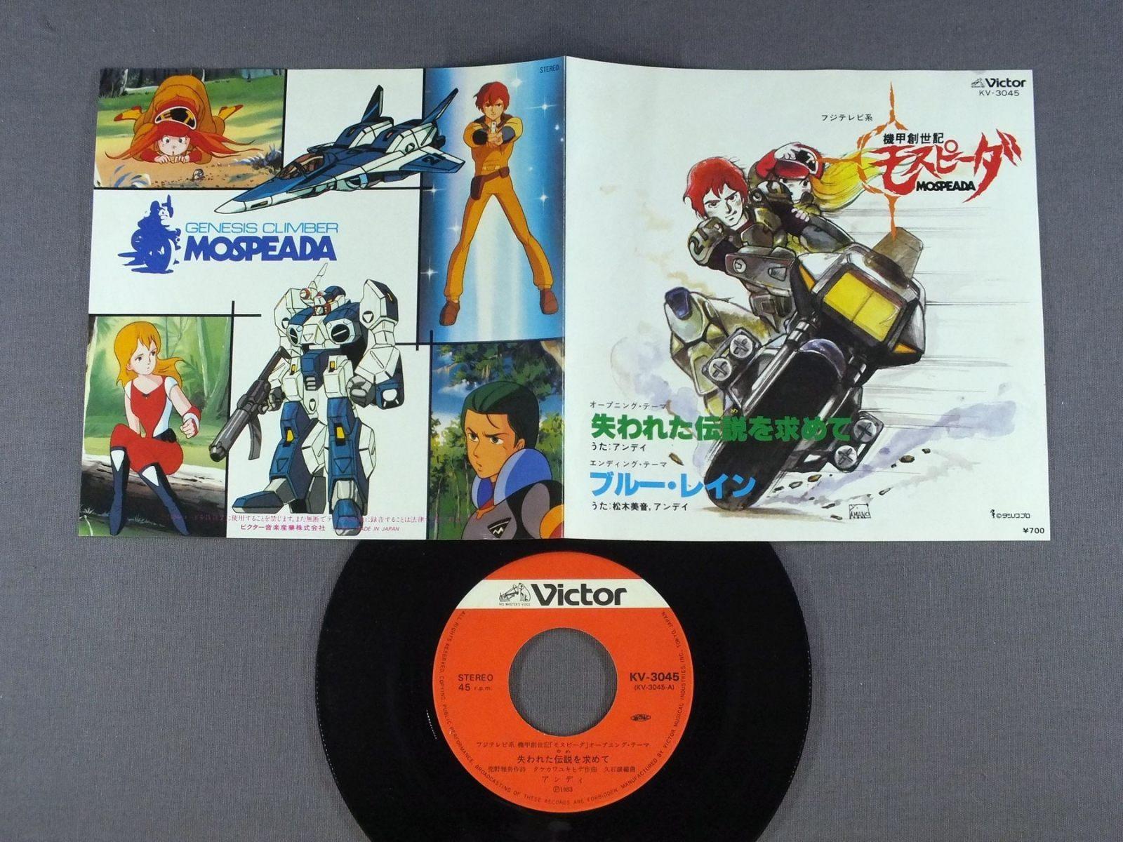 Anime Vinyl Records Cds On Cdandlp