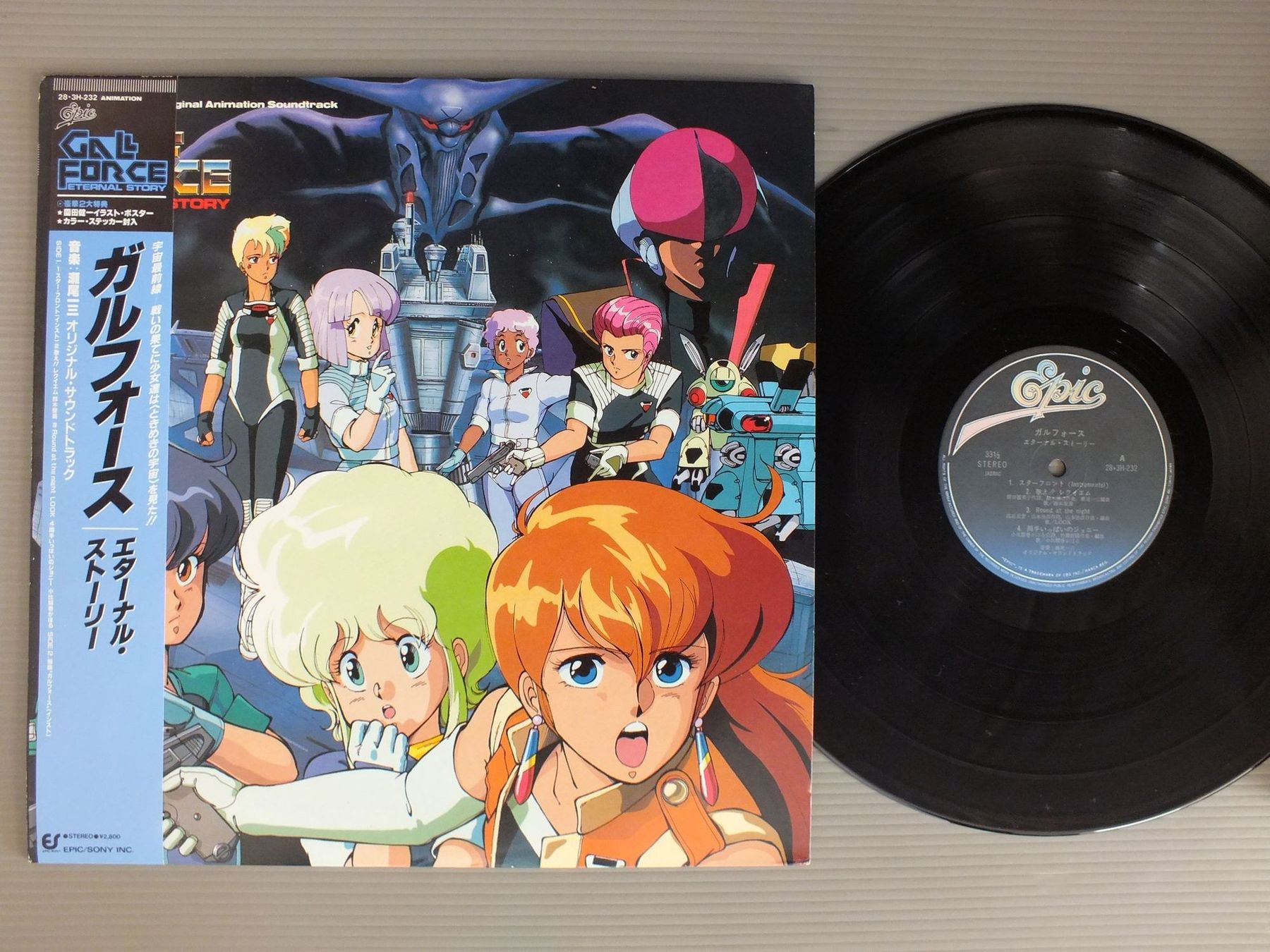 ANIME GALL FORCE - ETERNAL STORY - 33T