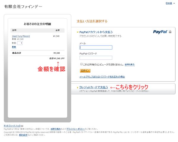 PayPal支払い画面のイメージ1