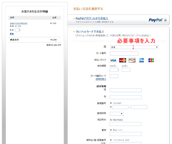 PayPal支払い画面のイメージ3